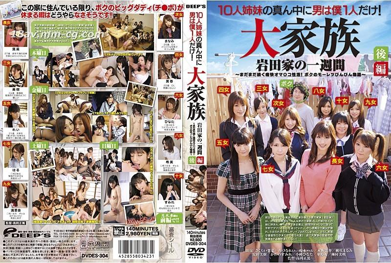 (DEEPS)家族の中の10人の姉妹は1人の男子学生しかいない、そして岩田の家族は一週間の人生を持っている。