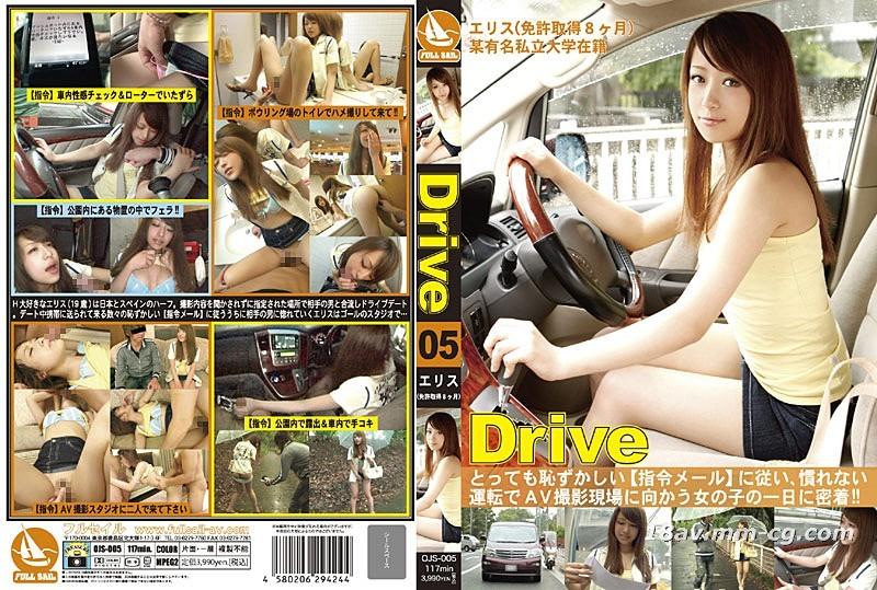 (フルセイル)ドライブ05