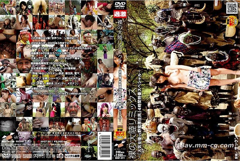 (NATURAL HIGH)裸大陸REMIX人気女優VS野蛮なアボリジニ