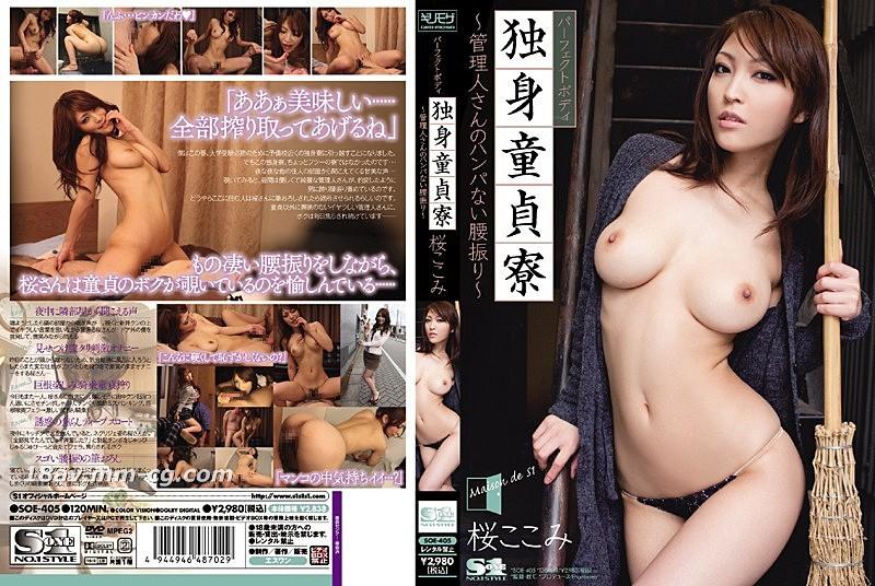 [中文](S1)Perfect body Single virgin dormitories Sakura Xinmei - the super-wound of the housekeeper