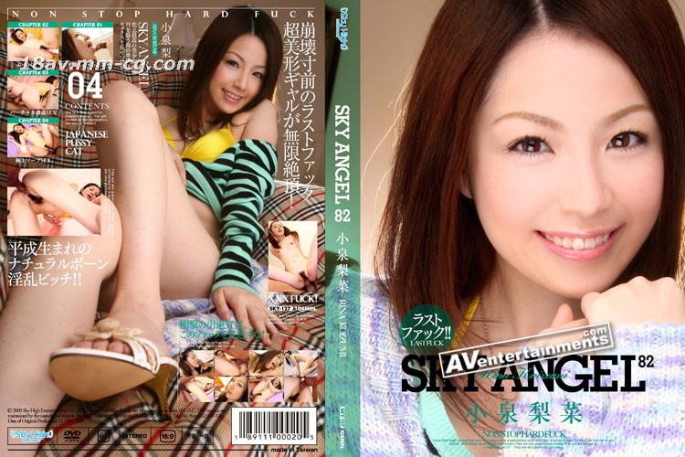[English] Sky Angel Vol. 82 Rina Koizumi