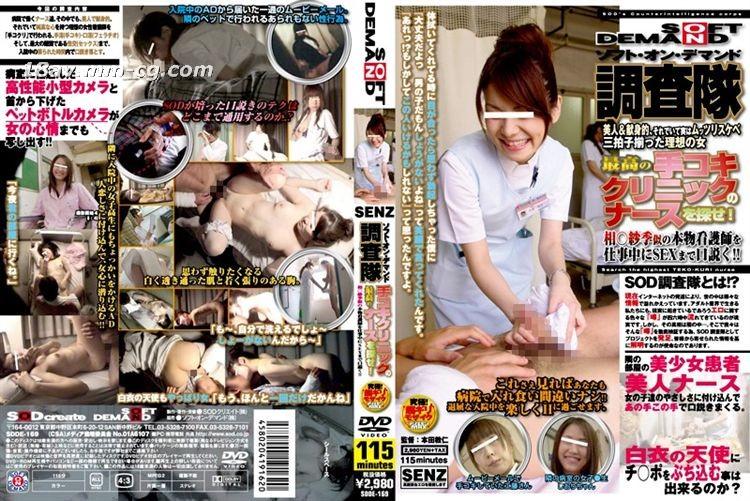[中国語] SOD捜査官は美しい看護師を調べるために入院している、彼女は星の神であるかどうか