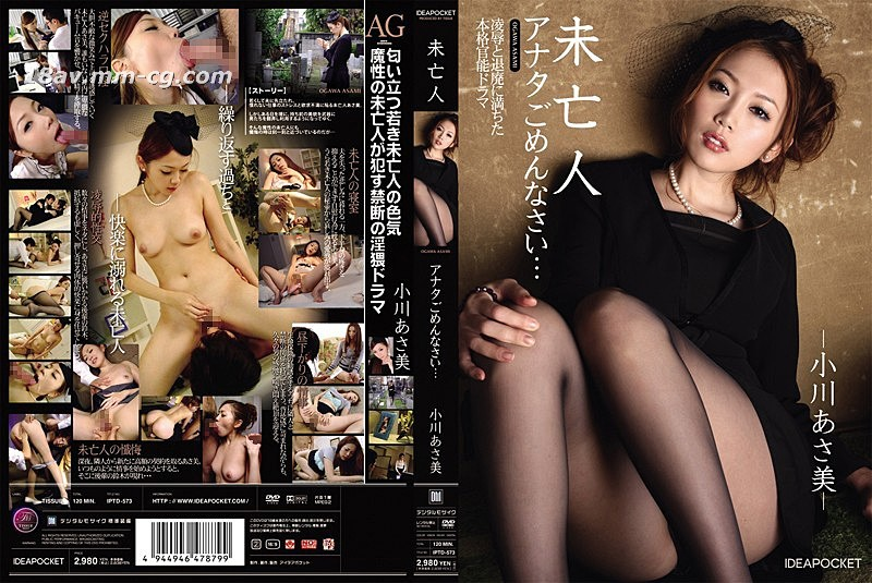 [Chinese] Sorry for the dead husband... Ogawa Asami