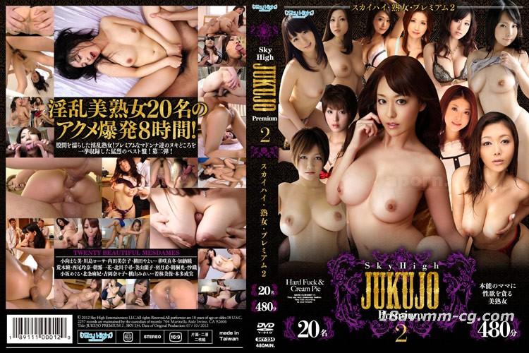 SkyHigh Jukujo Premium Vol
