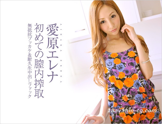 """The latest one 082512_414 Aihara Erena """"The first time in the smashing"""""""