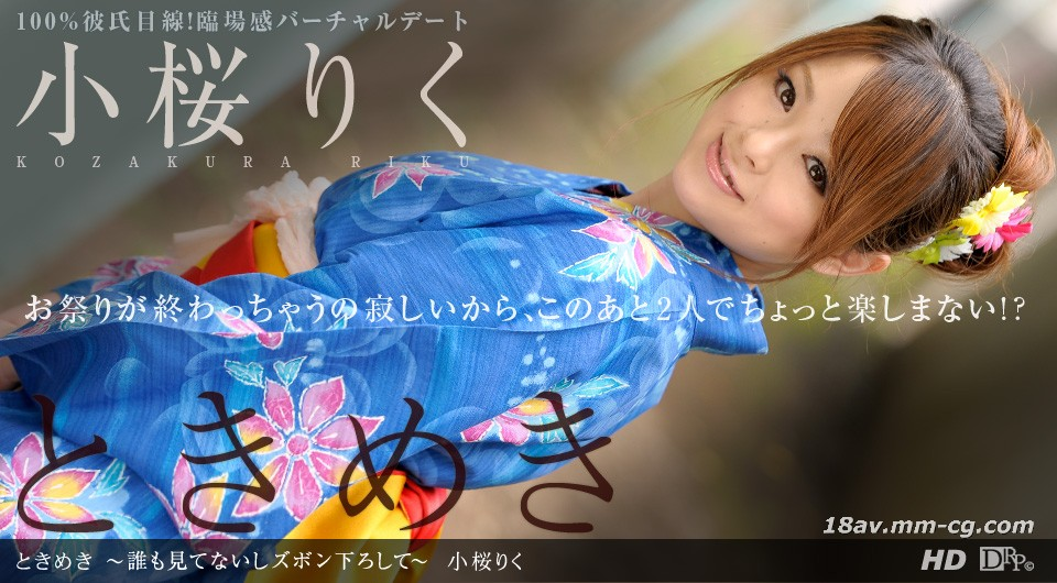 "The latest one 092712_437 Sakura Riku ""Heartbeat moment!!"""