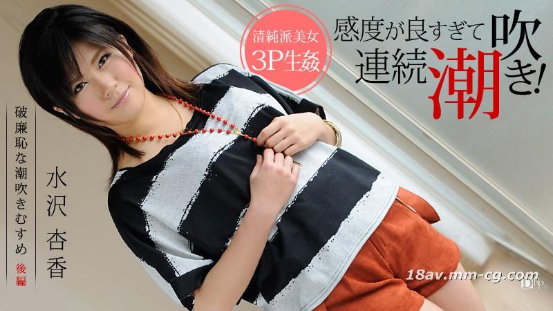 Latest charge ratio 110112-172 恥 素 人 amateur sequel