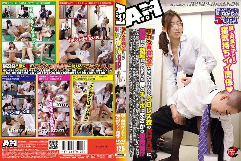 [中国語](ATOM)レスリングのトリックをキャストした怒っている肉付きの女性は私を非常に興奮させ、直立させます