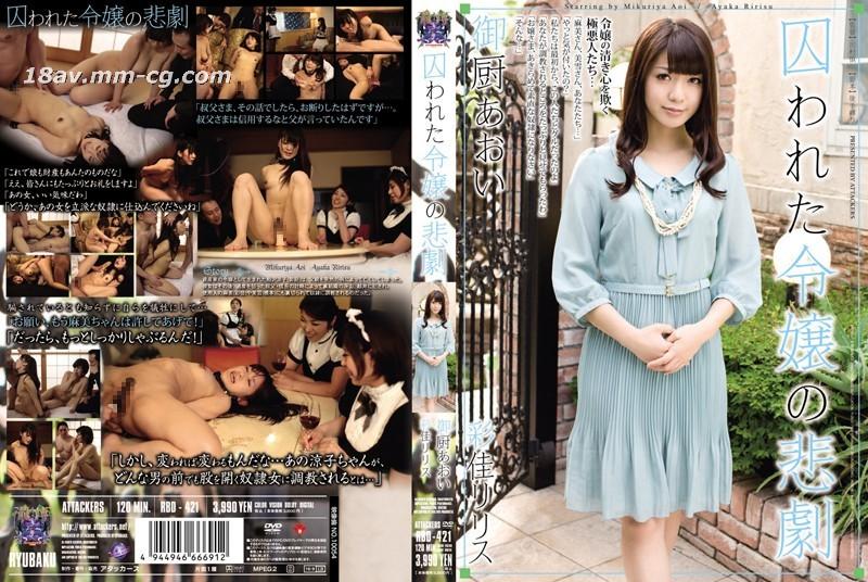 [中文](ATTACKERS) The Tragedy of Miss Qianjin, Imprisoned, Royal Kitchen, Kaoru Lily