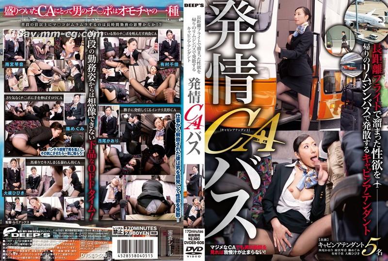 [中文](DEEP S) Long-distance service allows the flight attendant to accumulate sexual desire. On the return bus, I am doing a special job with the man.
