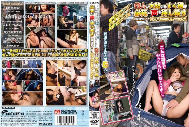 [中文](DEEPS) Press the low volume in the place where people come and go, and carry out super stimulating sex! !