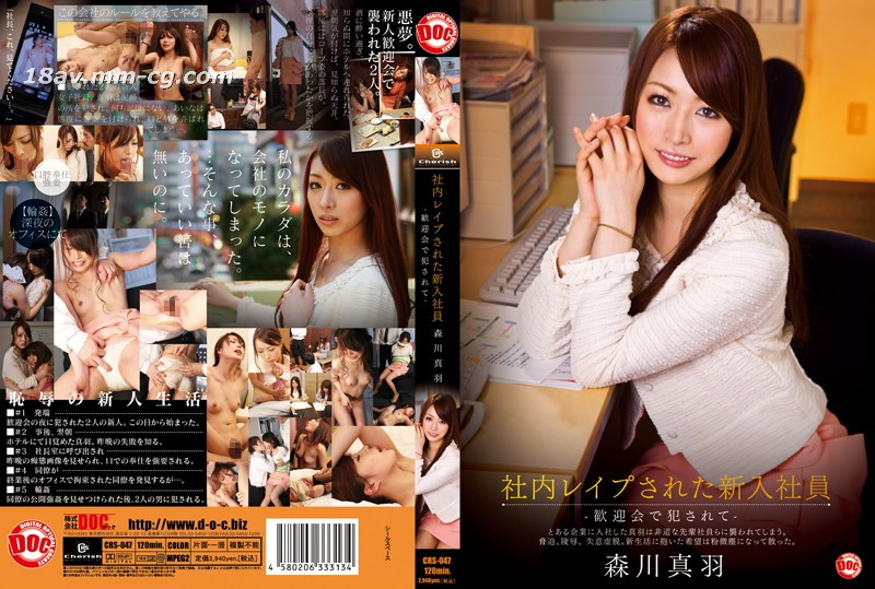 [Chinese] (DOC) is a rookie female member in the company - infringed at the welcome meeting - Morikawa Yuki