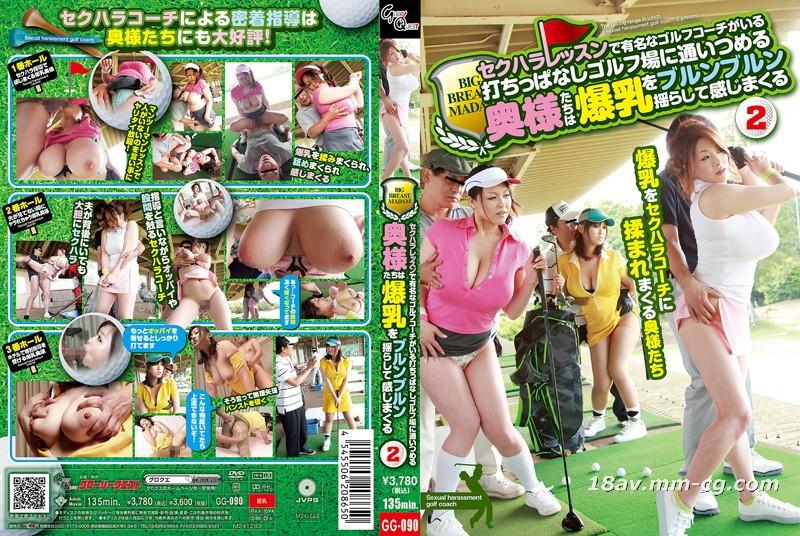 [中国語](GQE)セクハラコースで有名なゴルフインストラクターが、ドライビングレンジで赤ちゃんの妻を涼しくします2