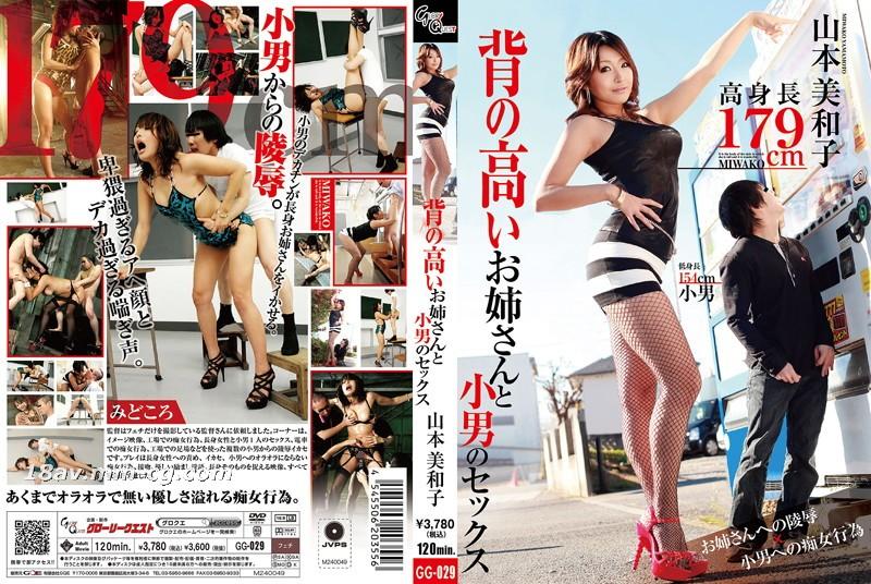 [Chinese] (GQE) Sex and big man's sex image Yamamoto Miwako