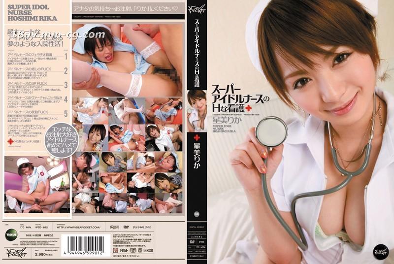 [中文](IDEA POCKET) Super idol nurse's sensuality care star Mei Lixiang