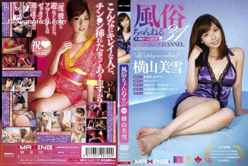 [中文](MAXING) Custom Channel 31 Yokoyama Miyuki