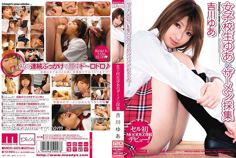 [英文](MOODYZ) Female high school student Yuya's collection log Yoshikawa Yuya