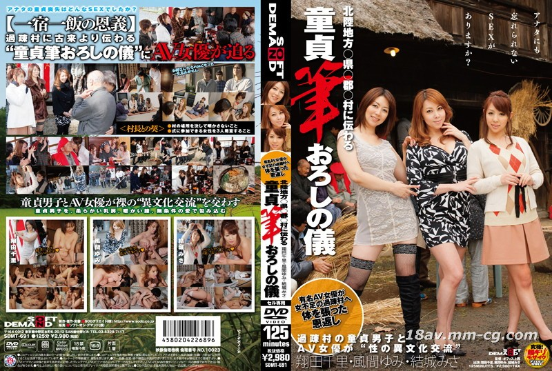 [Chinese] (SOD) Ceremony of the virginity of the ○ ○ ○ ○ village in the Hokuriku area