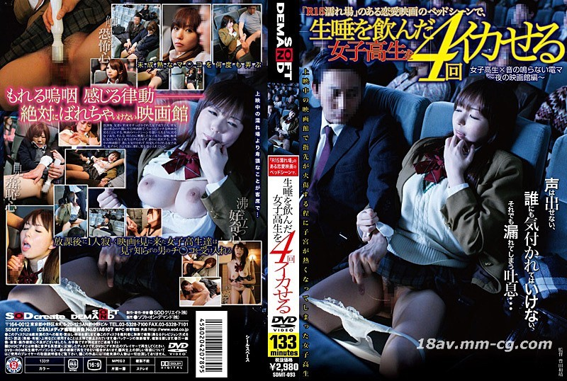 """(SOD) """"R15 Wet Field"""", the bed scene of a love movie"""