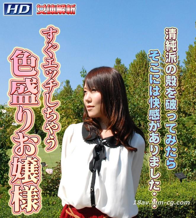 最新gachin娘! gachi393 女體解析88 RIKAKO