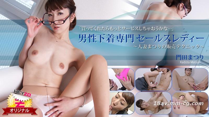 The latest heyzo.com 0084 male underwear professional sales lady sales technology