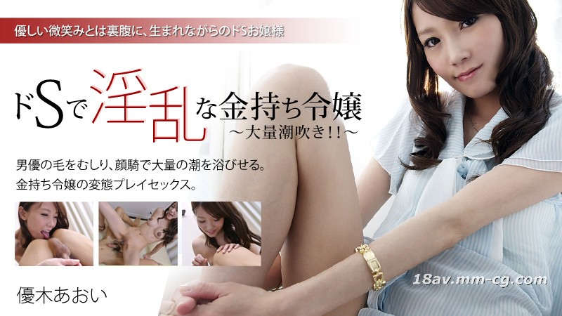 The latest heyzo.com 0090 The promiscuous rich man A lot of tidal blows Yuki Aoi