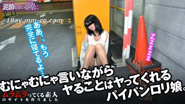 最新のmuramura.tv 011213_806酩酊酔って無毛ロリータ娘