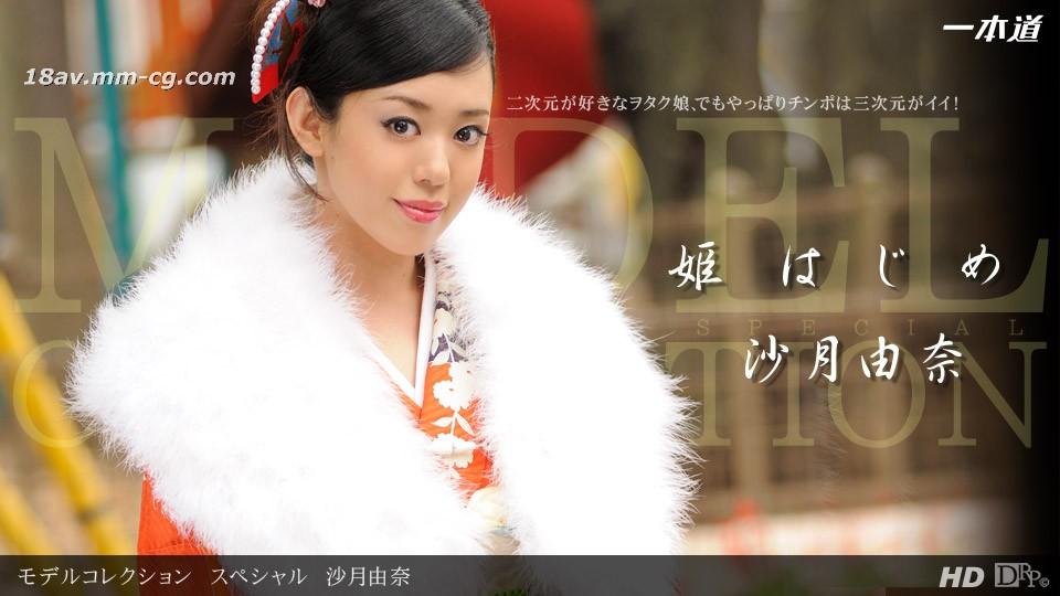 "The latest one 010813_509 Shayue Yunai ""Supermodel Series"""