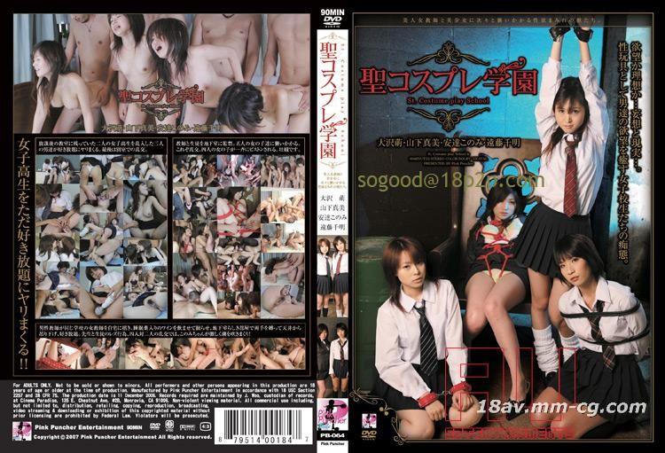 [无码](Pink Puncher) St. Role Play Academy Daze Meng, Yamashita Masami, Anda, Endo Chiaki