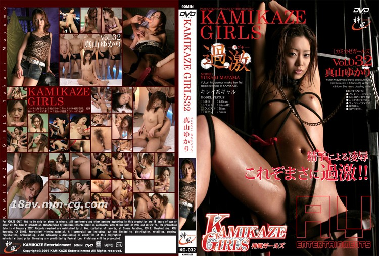 [無碼]Kamikaze Girls  Vol.32