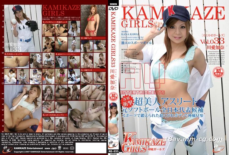 [無碼]Kamikaze Girls  Vol.33