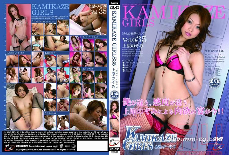 [無碼]Kamikaze Girls  Vol.35