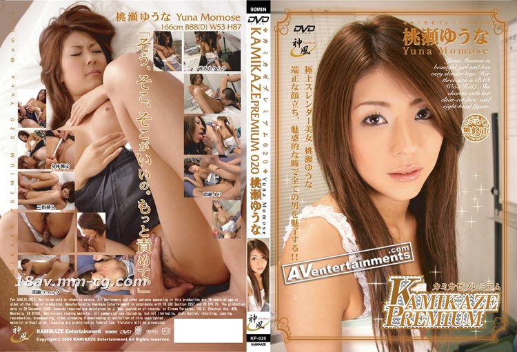 [Uncensored] Kamikaze Premium Vol.20