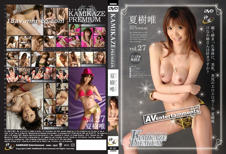 [Uncensored] Kamikaze Premium Vol.27