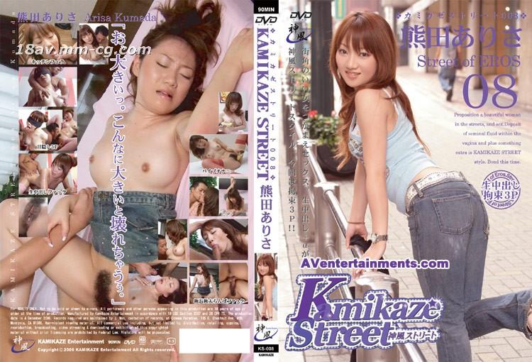 [无码]Kamikaze Street Vol.08