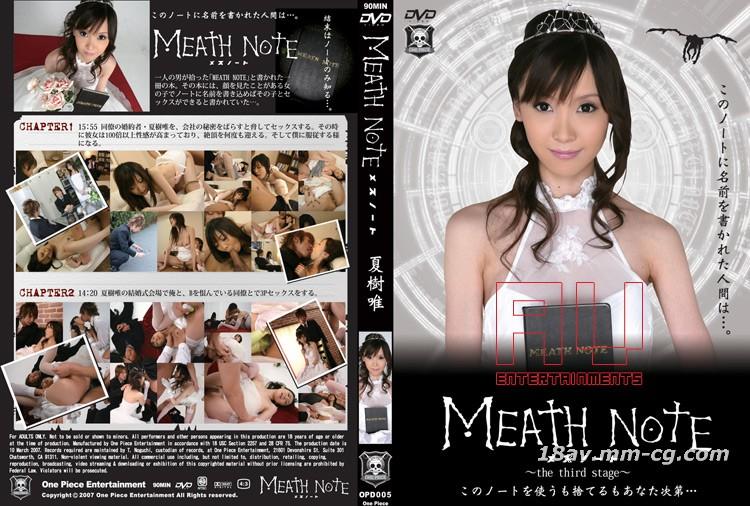 [无码]Meath Note Vol.3 Fornication Death Notebook 3rd Bomb
