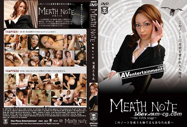 [无码]Meath Note Vol.5 Fornication Death Notebook 5th