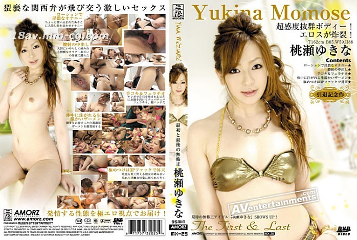 [无码]MUGEN EX Vol. 25