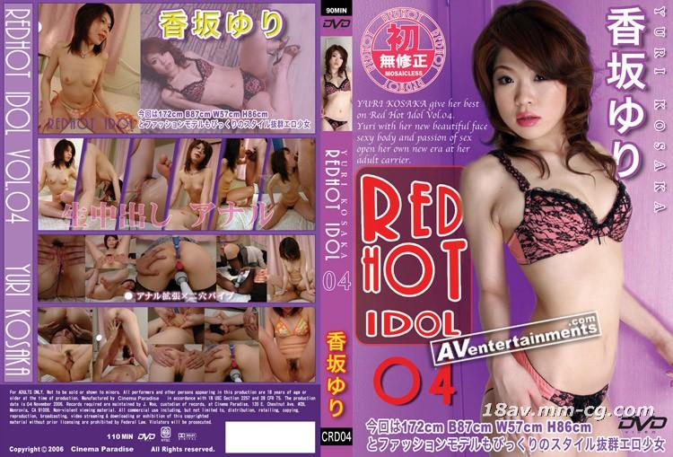 [无码]RED HOT IDOL Vol.04