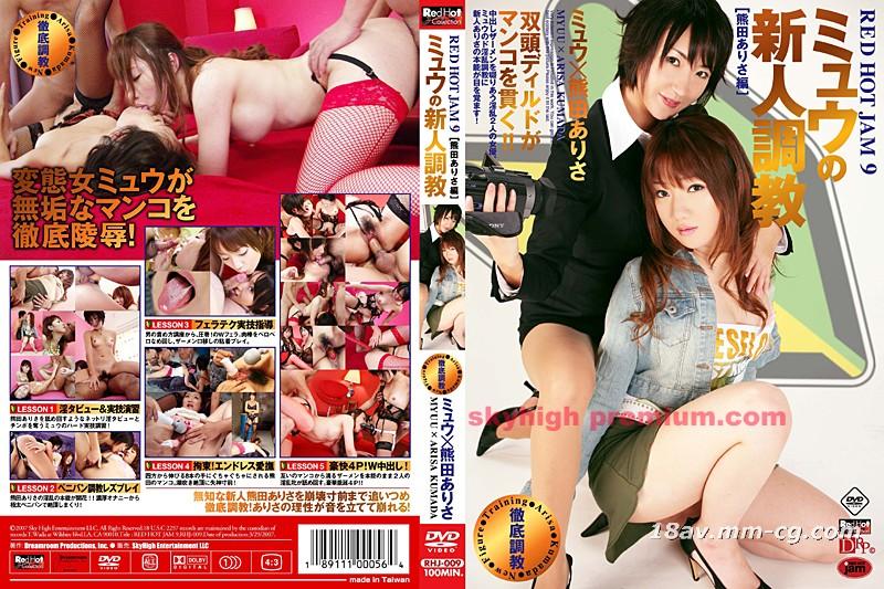 [无码]Red Hot Jam Vol.09