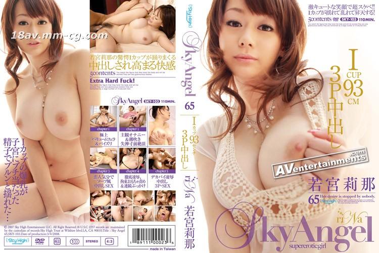 [无码]Sky Angel Vol.65