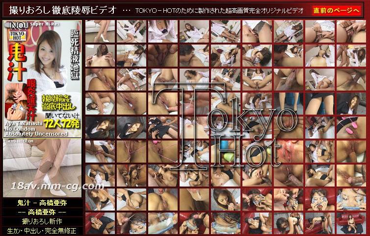[无码]Tokyo Hot n0375