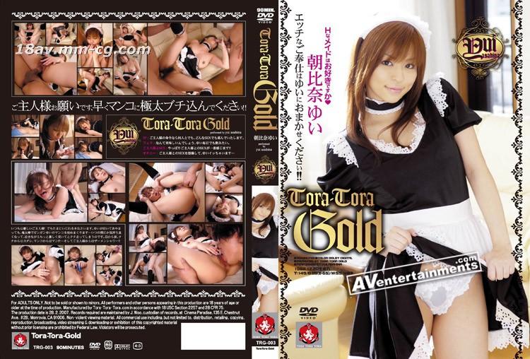 [無碼]Tora Tora Gold Vol.03