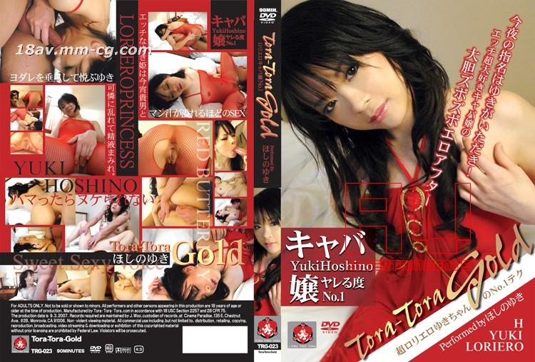 [碼] Tora Tora Gold Vol.23