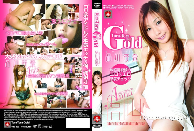 [碼] Tora Tora Gold Vol. 32