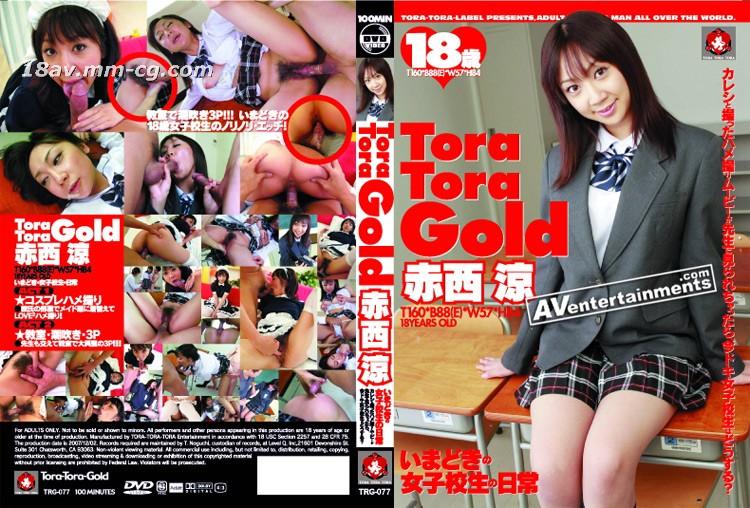 [無碼]Tora Tora Gold Vol.77