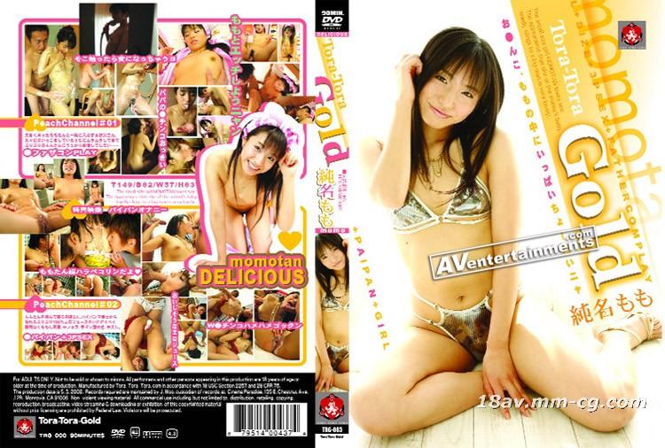 [碼] Tora Tora Gold Vol. 83