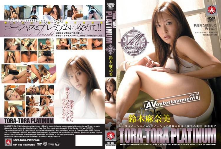 [Uncensored] Tora Tora Platinum Vol.02