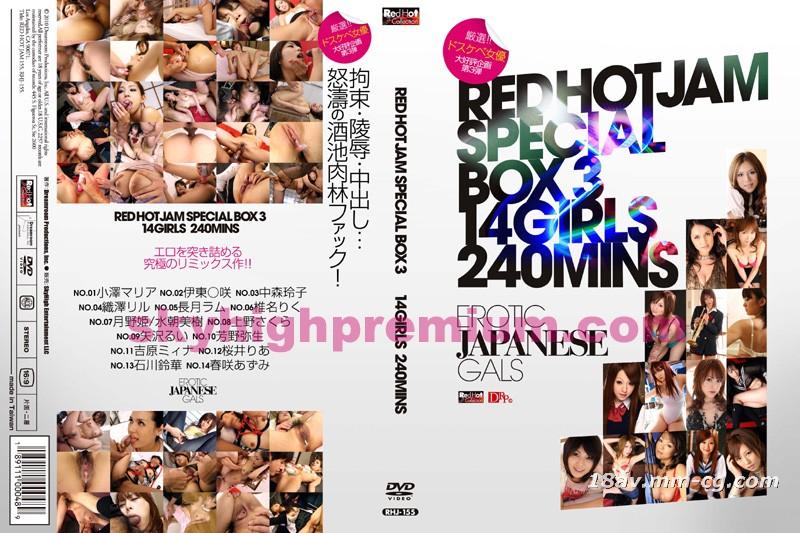 Red Hot Jam Vol.155