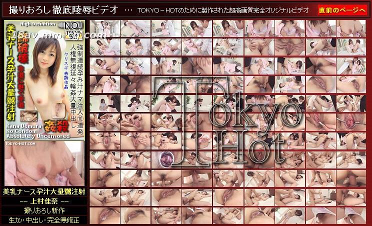Tokyo Hot n0519